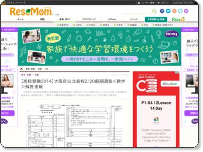 http://resemom.jp/article/2014/02/21/17229.html