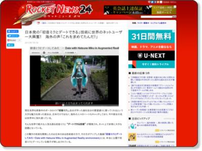 http://rocketnews24.com/2012/07/07/228447/