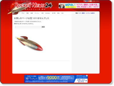 http://rocketnews24.com/2012/10/06/255146/