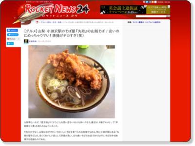 http://rocketnews24.com/2014/02/09/411803/