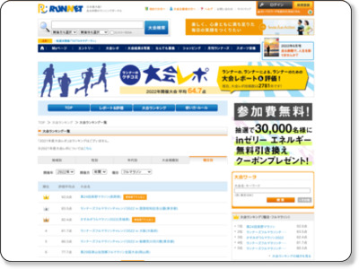 http://runnet.jp/report/ranking/ranking.do?ratingYear=2012&ratingMonth=00&rankingCategory1=02