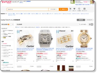 【カルティエ】」Yahoo!ショッピングおすすめページ!