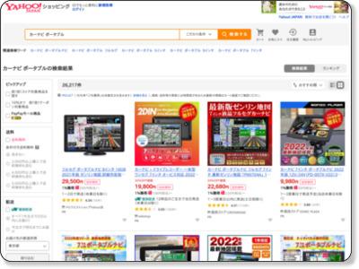【ポータブルナビ】」Yahoo!ショッピングおすすめページ!