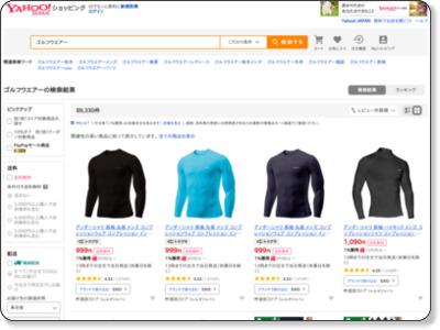 「ゴルフウエアー」Yahoo!ショッピングおすすめページ!