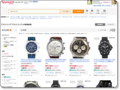 【ブライトリング】」Yahoo!ショッピングおすすめページ!
