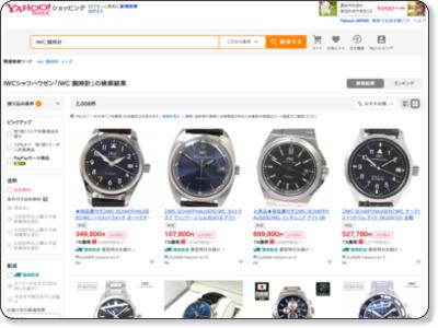 【インターナショナルウォッチカンパニー】」Yahoo!ショッピングおすすめページ!