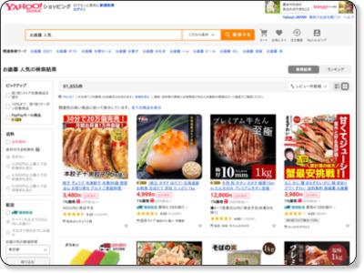 【お歳暮 人気】」Yahoo!ショッピングおすすめページ!