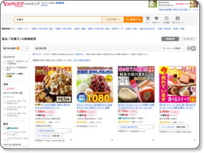 【和菓子】」Yahoo!ショッピングおすすめページ!
