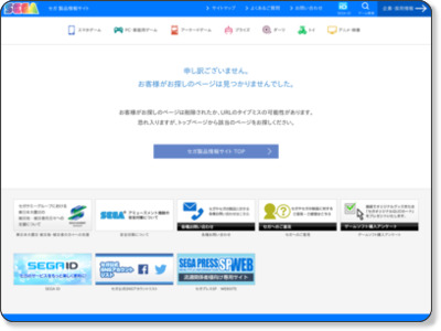 http://sega.jp/topics/121220_1/