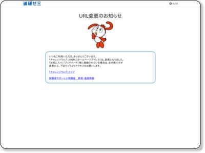 http://sho.benesse.ne.jp/s/land/books1000/index.shtml