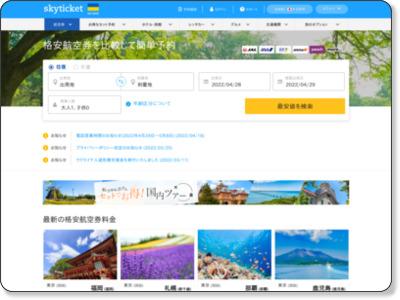 http://skyticket.jp/