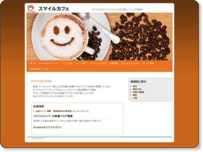 http://smilecafe.net/