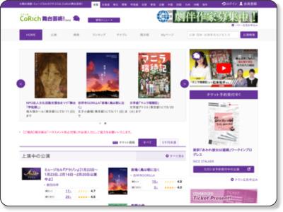 http://stage.corich.jp/