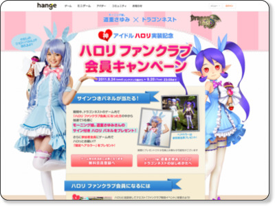 http://static.hangame.co.jp/hangame/core/dragonnest/event/110824_halolicp/