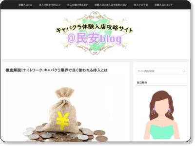 http://tamiyasu.jp/top