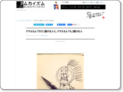 http://tamkaism.com/2014/04/drawing-doraemon/