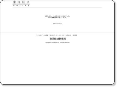 http://toyokeizai.net/articles/-/60011