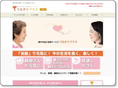 http://tsunagariplus.cocolomi.net/