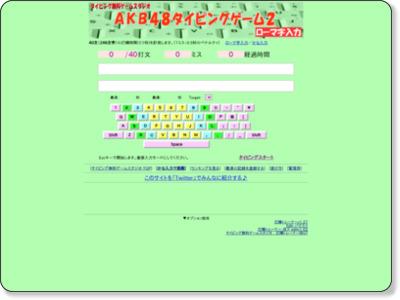 AKB48タイピングゲーム2