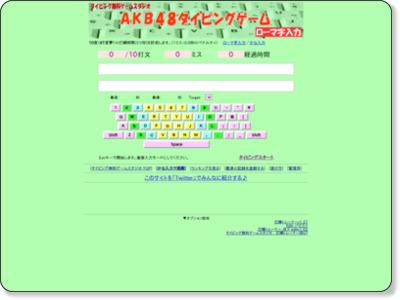 AKB48タイピングゲーム