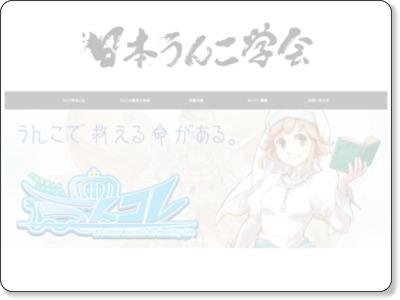 http://unkogakkai.jp/