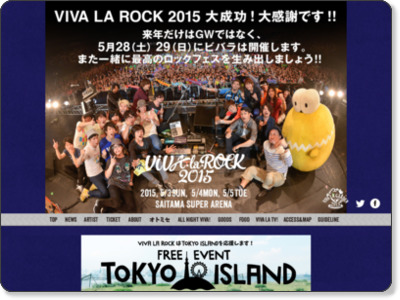 http://vivalarock.jp/2015/