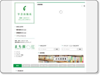 学芸出版社