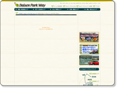 http://web.sanin.jp/p/daisenking/pw/rally2010/