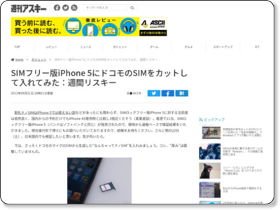 http://weekly.ascii.jp/elem/000/000/108/108338/