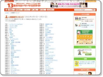 http://www.13hw.com/jobapps/ranking.html