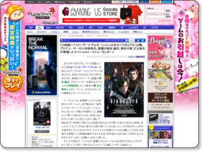 http://www.4gamer.net/games/146/G014639/20121027014/