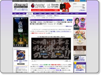 http://www.4gamer.net/games/234/G023417/20140221018/