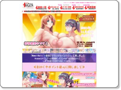 http://www.a-kaguya.com/top.html