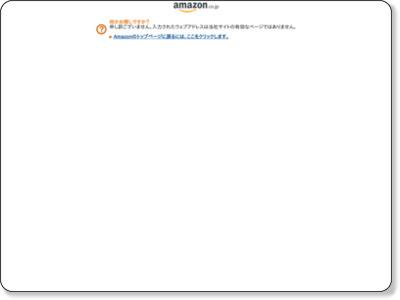 http://www.amazon.co.jp/b/ref=amb_link_69288689_2?ie=UTF8&node=2572024051&pf_rd_m=AN1VRQENFRJN5&pf_rd_s=right-6&pf_rd_r=15NTP5A9SATSK0G7P76D&pf_rd_t=101&pf_rd_p=158259789&pf_rd_i=2727985051