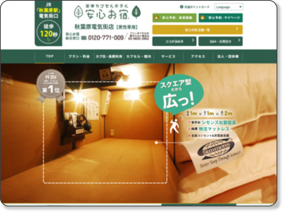 http://www.anshin-oyado.jp/akihabara/index.html