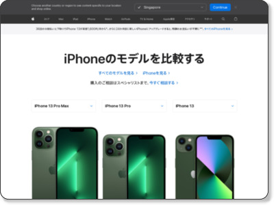 http://www.apple.com/jp/iphone/compare-iphones/