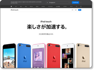 http://www.apple.com/jp/ipod-touch/