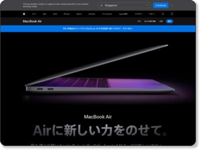 http://www.apple.com/jp/macbookair/