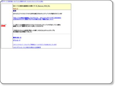 http://www.asahi-net.or.jp/~tz2s-nsmr/IERemove.html