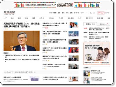 http://www.asahi.com/articles/ASG1X6HWDG1XUJHB018.html