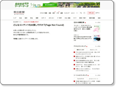 http://www.asahi.com/articles/ASG2K7GPBG2KPGJB016.html