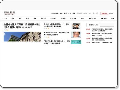 http://www.asahi.com/articles/ASG2P4PP7G2PULFA01F.html