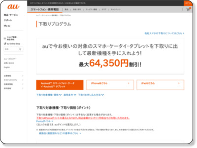 http://www.au.kddi.com/mobile/trade-in/