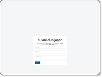 http://www.aulaniclub.com/