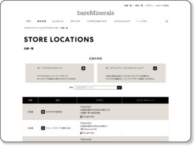 http://www.bareminerals.jp/