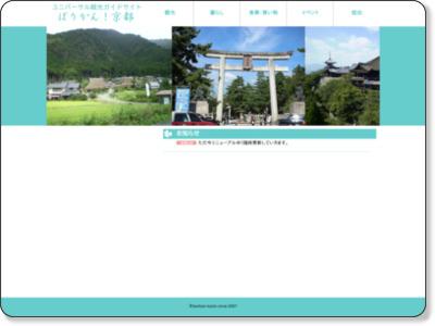 http://www.barikan-kyoto.net/