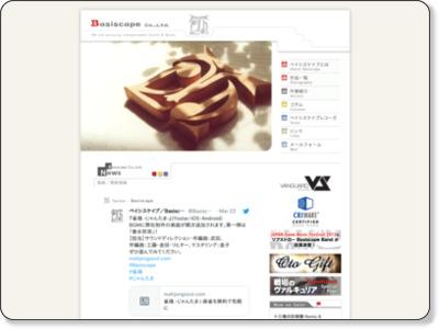 http://www.basiscape.com/news.html