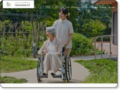 http://www.benesse-style-care.co.jp/
