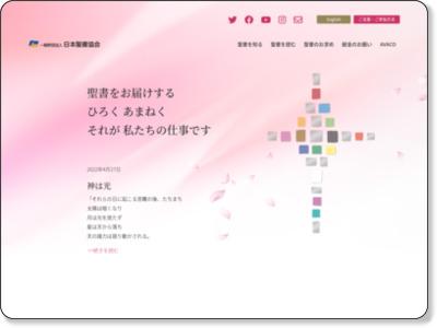 日本聖書協会