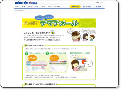 http://www.bookoffonline.co.jp/files/guide/demachiguide.html?bol=demachi